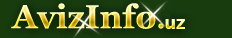 Карта сайта AvizInfo.uz - Бесплатные объявления оборудование,Каттакурган, продам, продажа, купить, куплю оборудование в Каттакургане